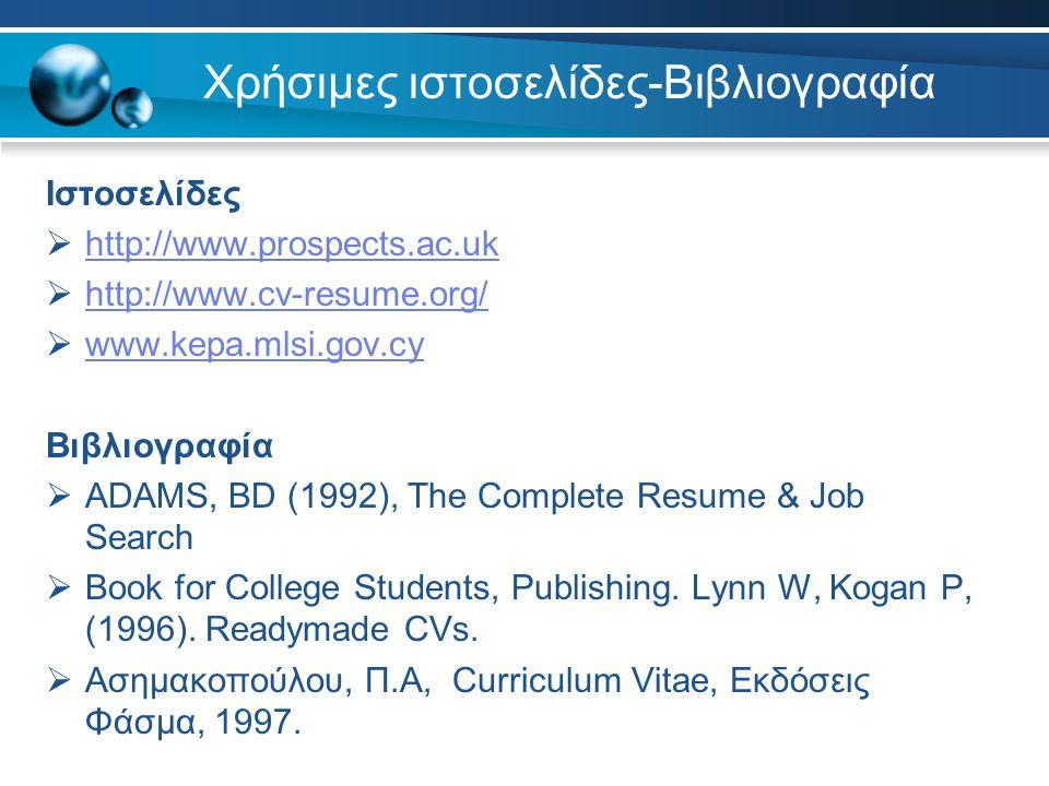 Χρήσιμες ιστοσελίδες-Βιβλιογραφία