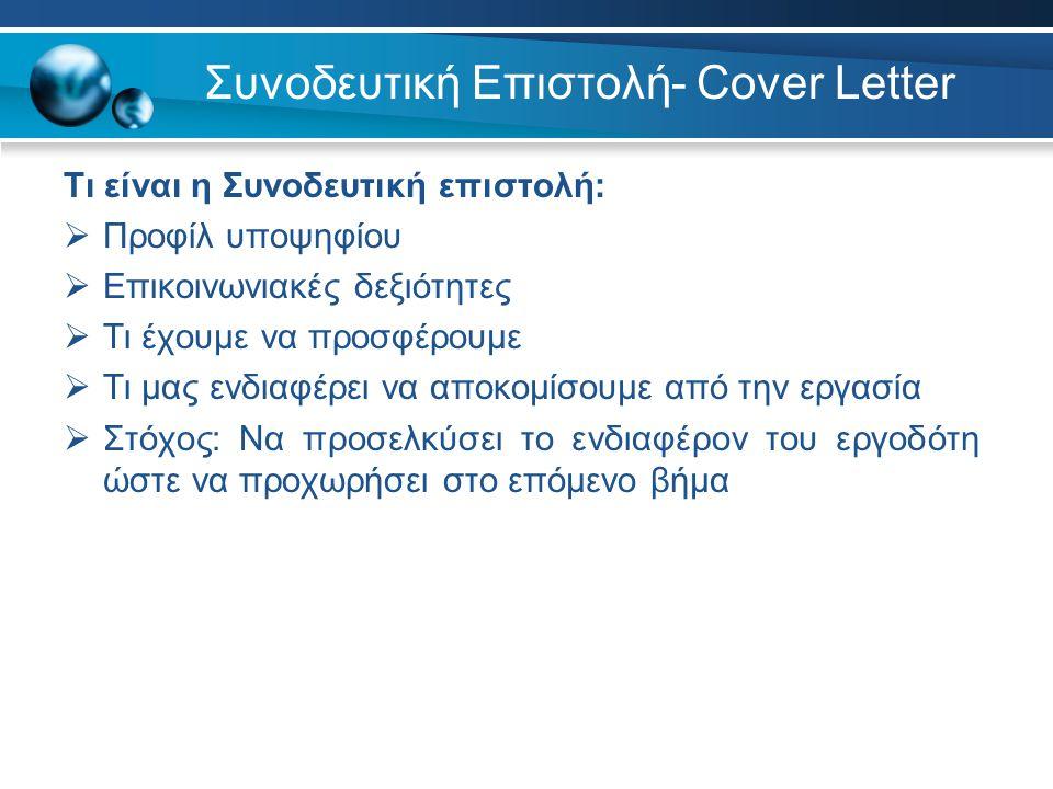 Συνοδευτική Επιστολή- Cover Letter