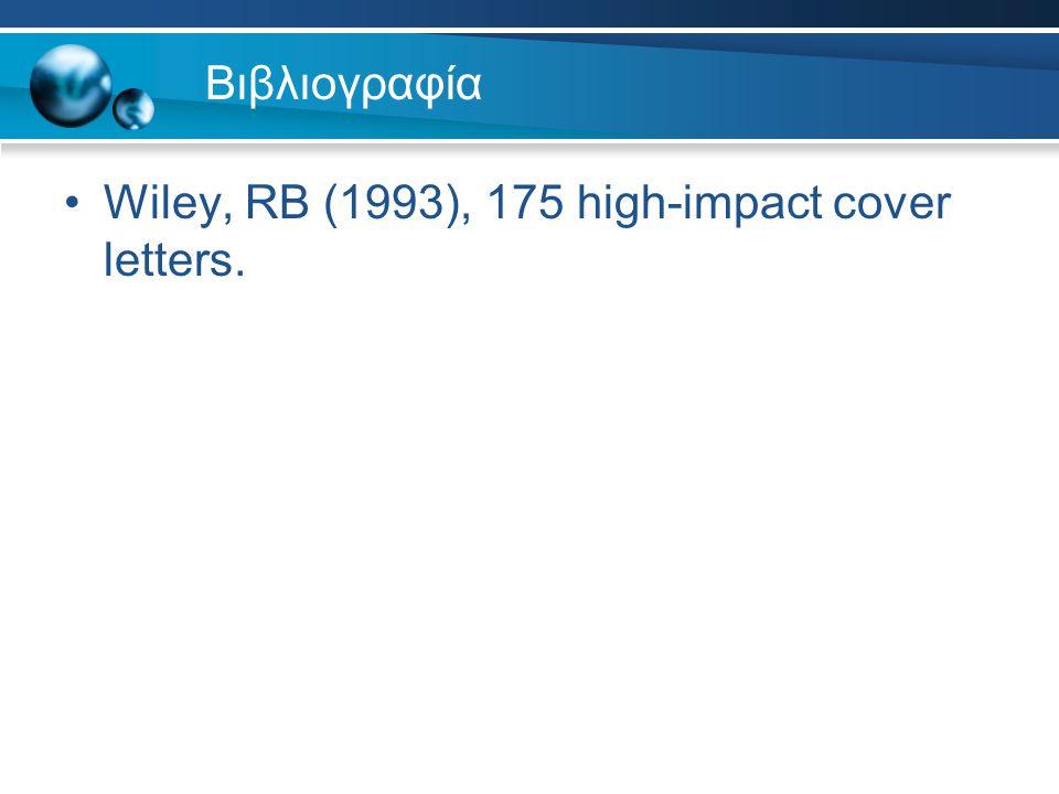 Βιβλιογραφία Wiley, RB (1993), 175 high-impact cover letters.