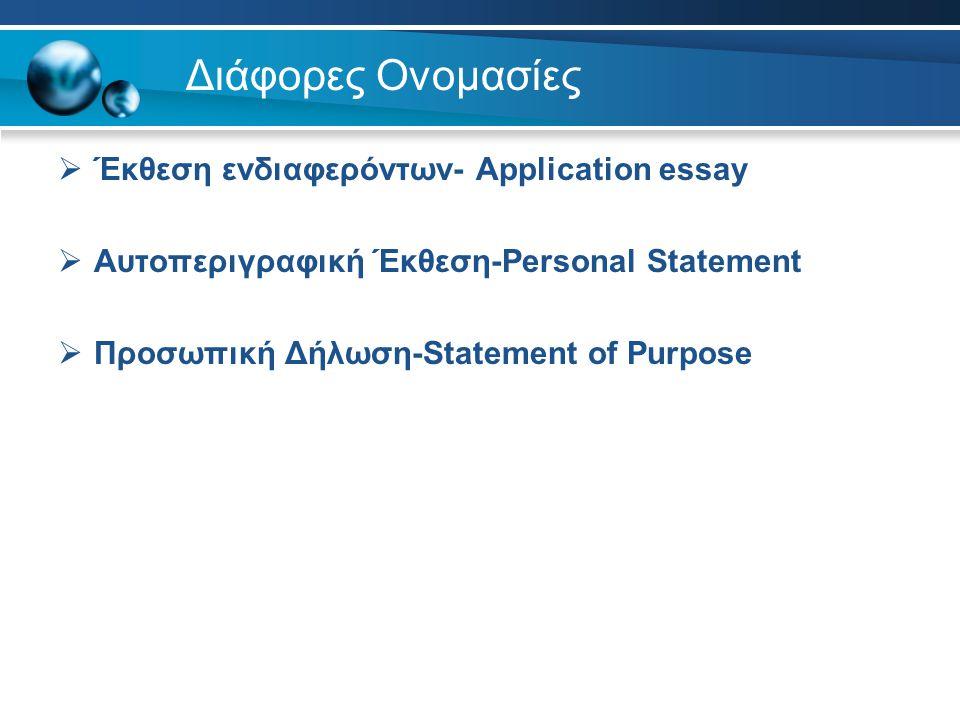 Διάφορες Ονομασίες Έκθεση ενδιαφερόντων- Application essay