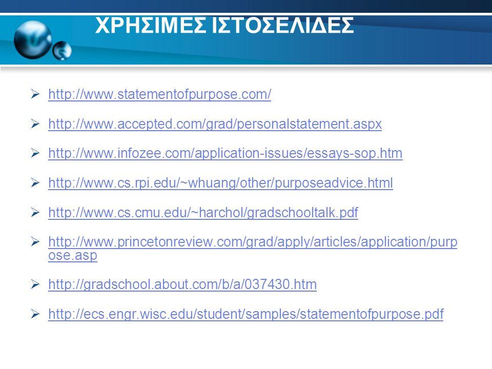 ΧΡΗΣΙΜΕΣ ΙΣΤΟΣΕΛΙΔΕΣ http://www.statementofpurpose.com/