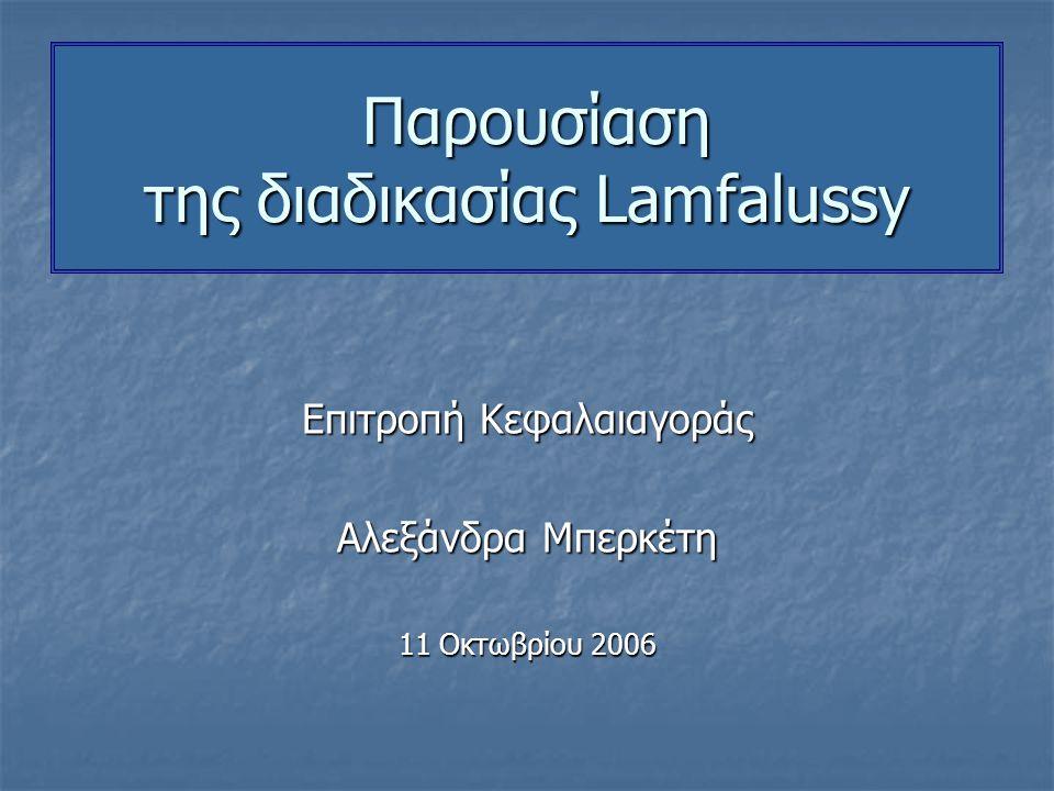Παρουσίαση της διαδικασίας Lamfalussy