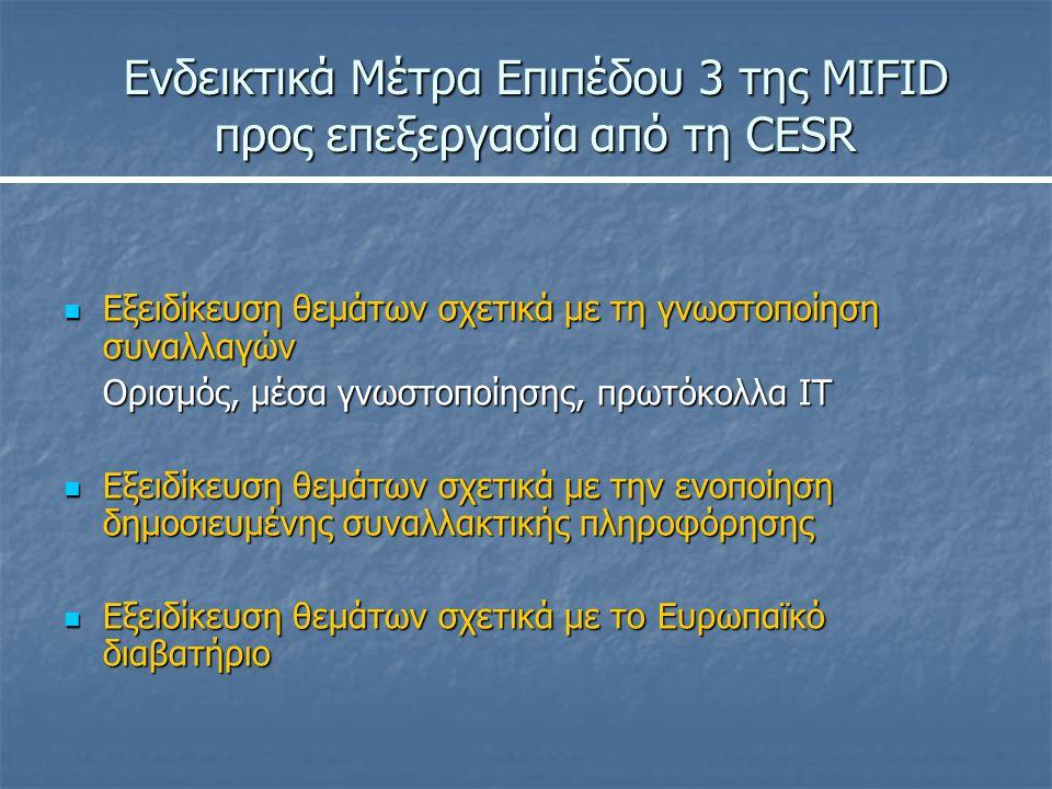 Ενδεικτικά Μέτρα Επιπέδου 3 της MIFID προς επεξεργασία από τη CESR