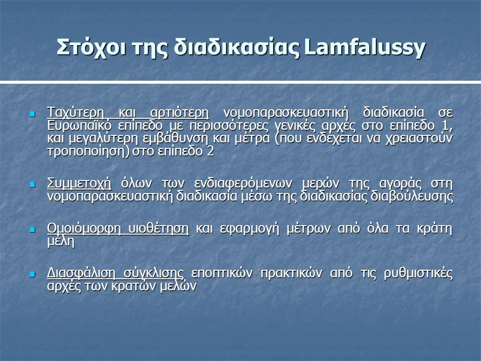 Στόχοι της διαδικασίας Lamfalussy