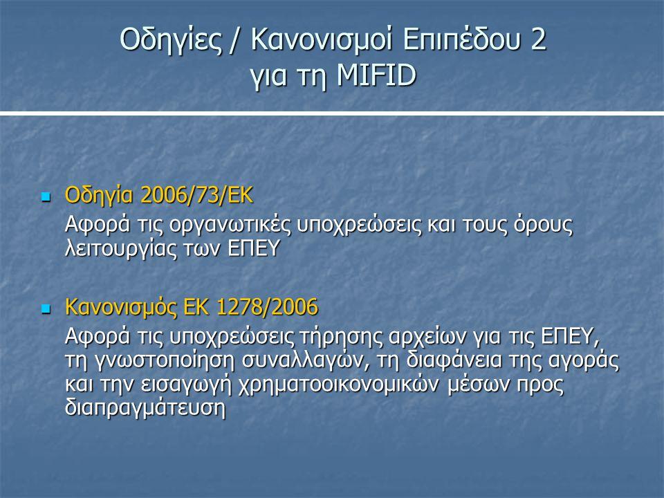 Οδηγίες / Κανονισμοί Επιπέδου 2 για τη MIFID
