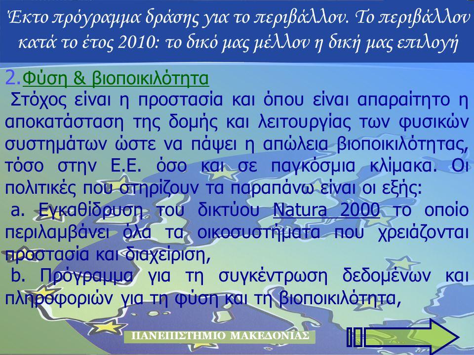 ΠΑΝΕΠΙΣΤΗΜΙΟ ΜΑΚΕΔΟΝΙΑΣ