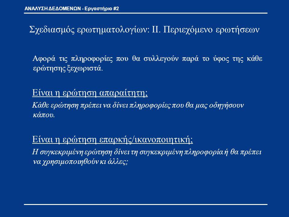 Σχεδιασμός ερωτηματολογίων: ΙΙ. Περιεχόμενο ερωτήσεων