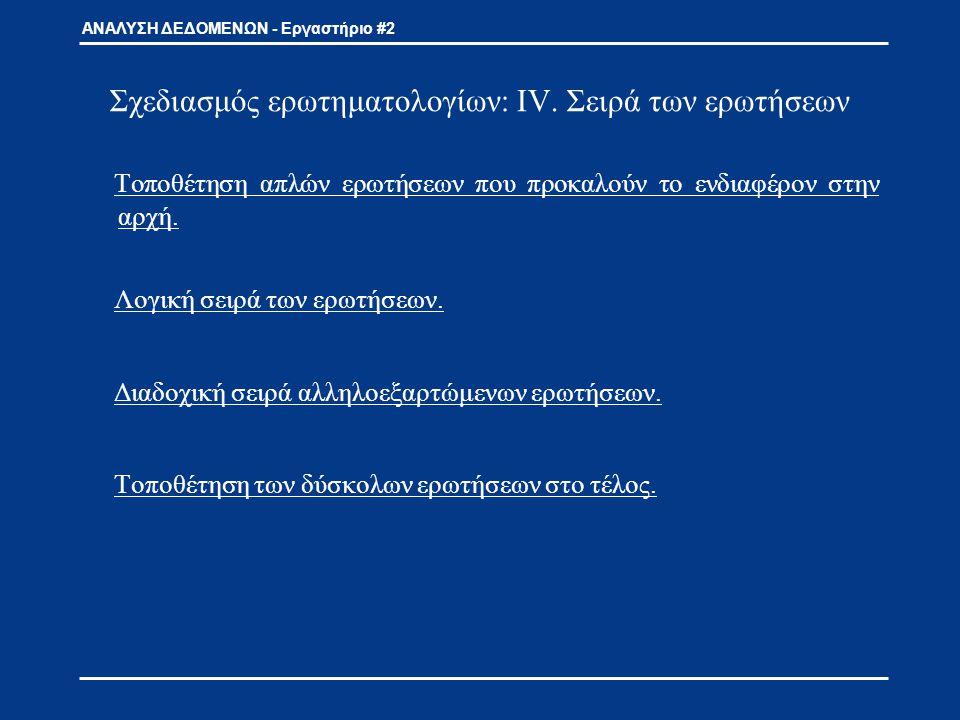 Σχεδιασμός ερωτηματολογίων: ΙV. Σειρά των ερωτήσεων