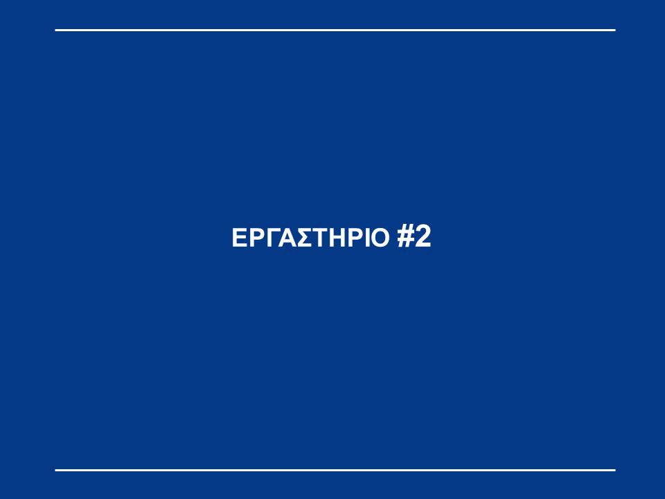 ΕΡΓΑΣΤΗΡΙΟ #2