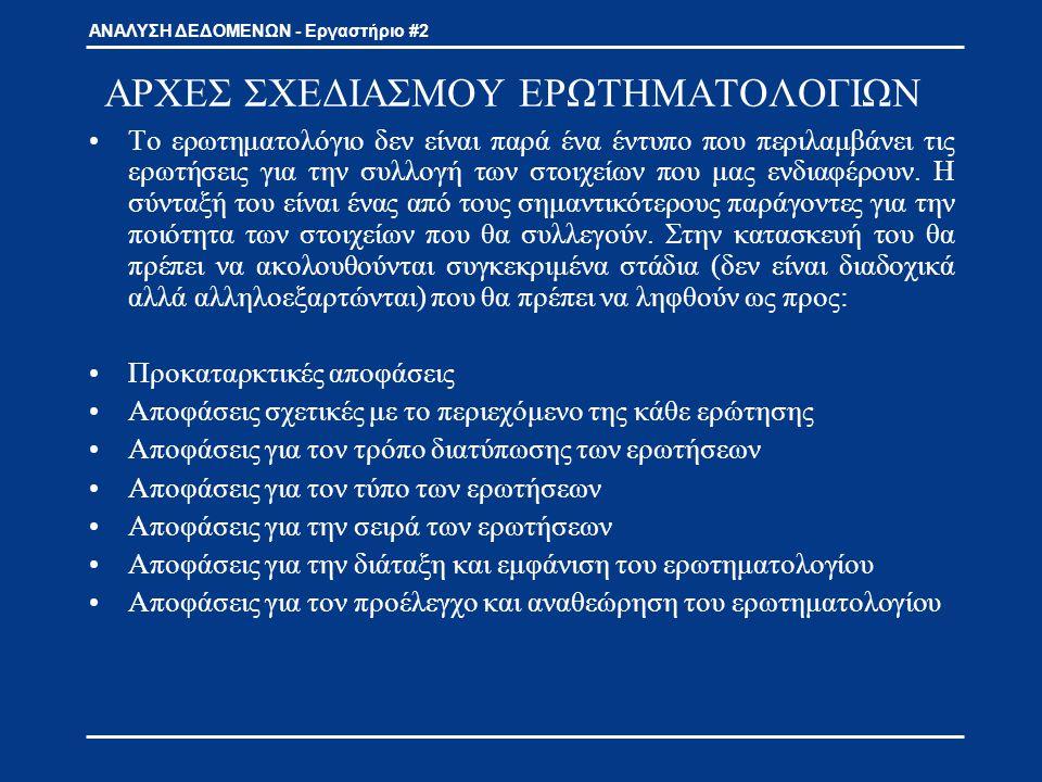 ΑΡΧΕΣ ΣΧΕΔΙΑΣΜΟΥ ΕΡΩΤΗΜΑΤΟΛΟΓΙΩΝ