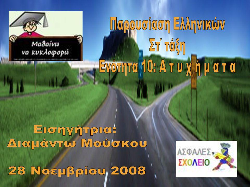Παρουσίαση Ελληνικών Στ΄ τάξη. Ενότητα 10: A τ υ χ ή μ α τ α.