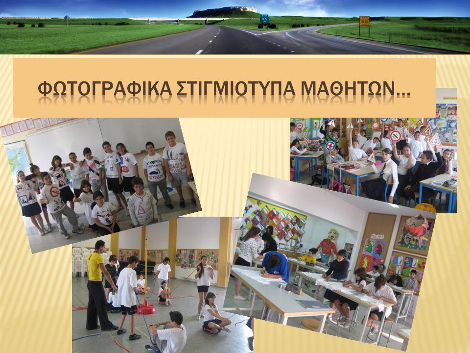 Φωτογραφικα στιγμιοτυπα μαθητων…
