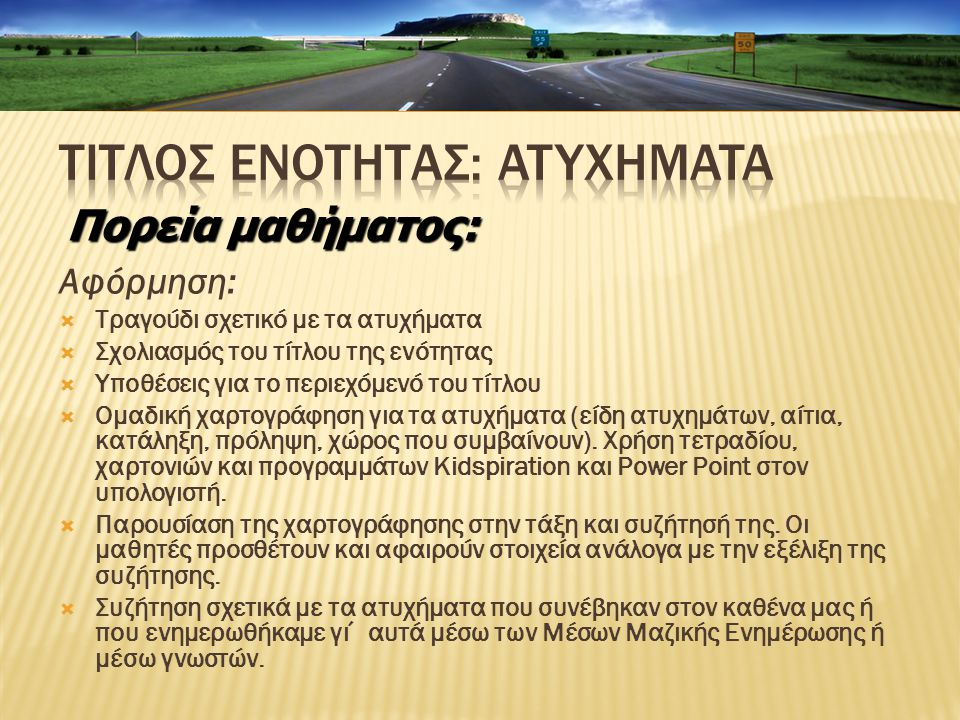 ΤΙΤΛΟΣ ΕΝΟΤΗΤΑΣ: ATYXHMATA