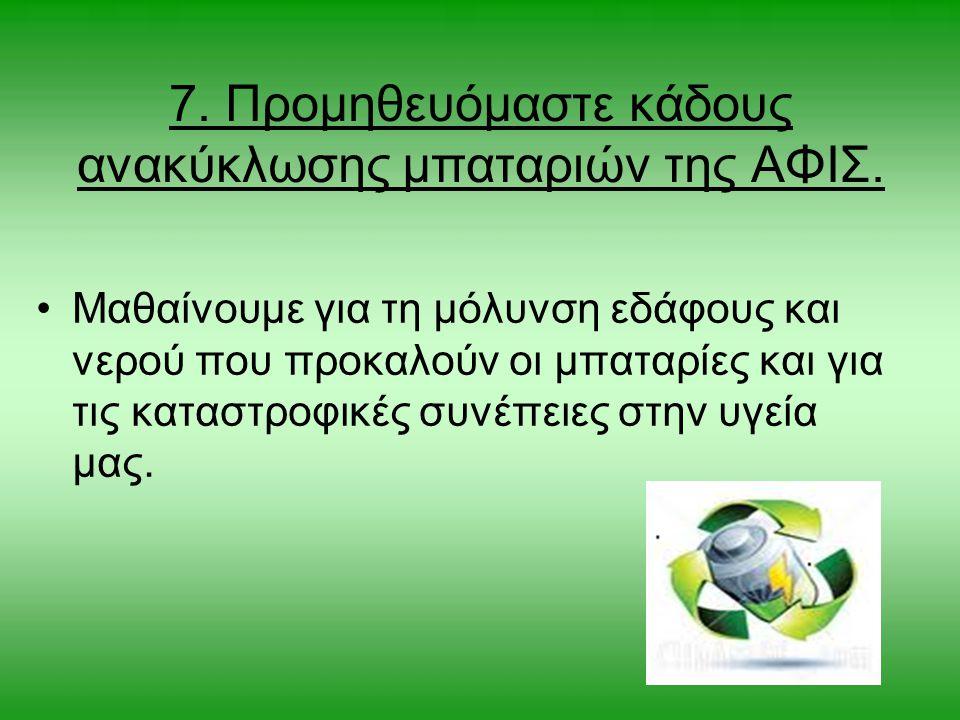 7. Προμηθευόμαστε κάδους ανακύκλωσης μπαταριών της ΑΦΙΣ.