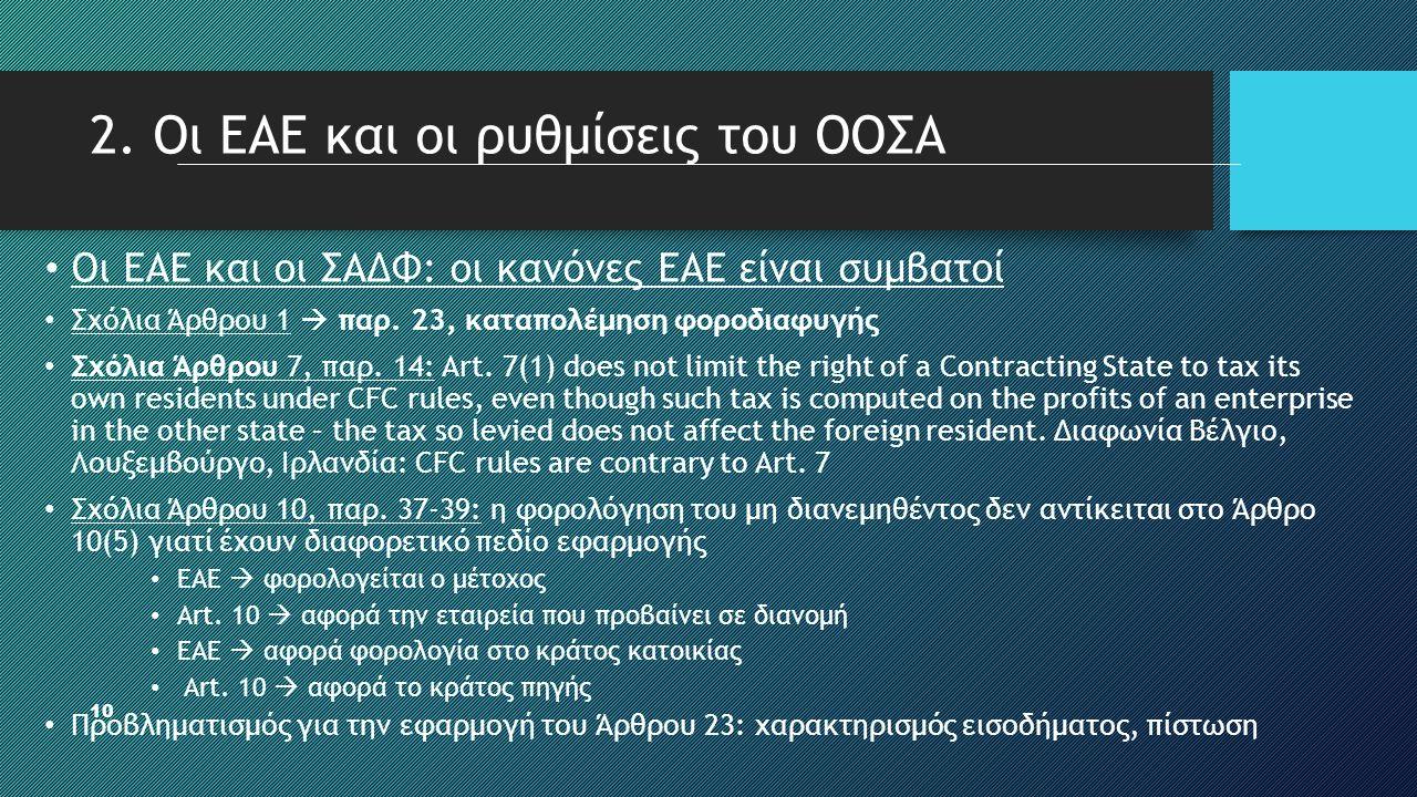 2. Οι ΕΑΕ και οι ρυθμίσεις του ΟΟΣΑ