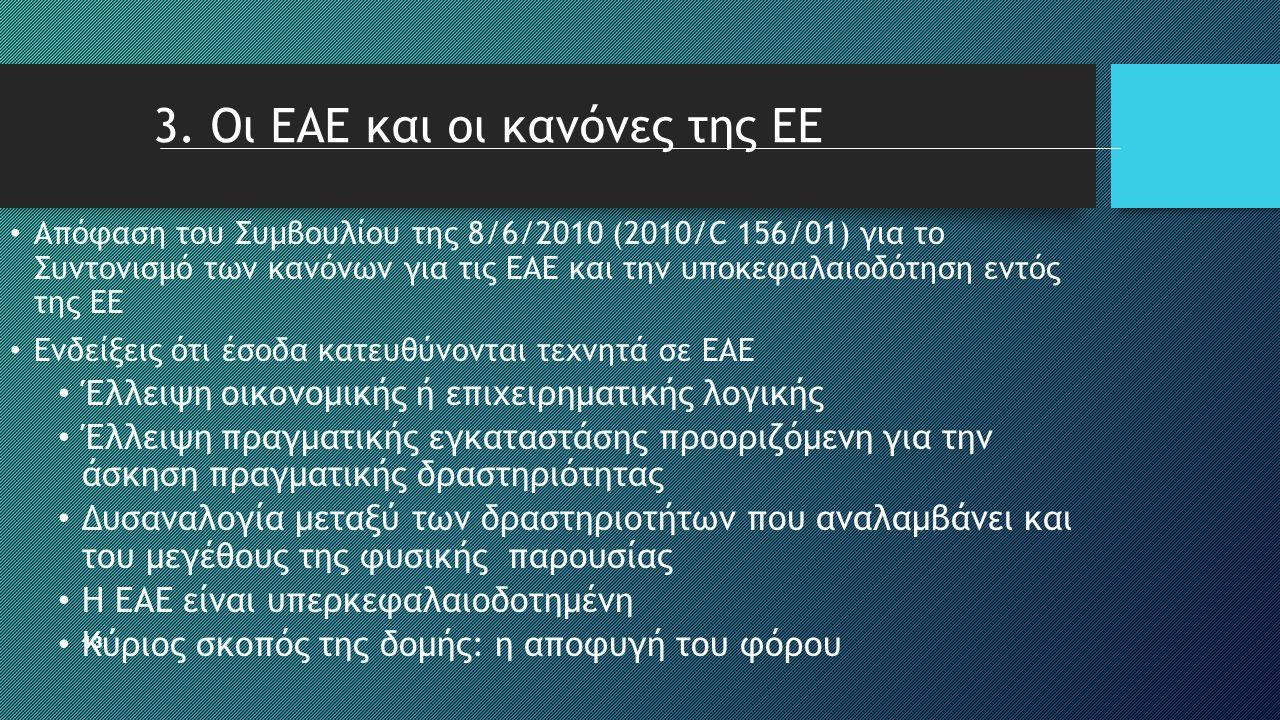 3. Οι ΕΑΕ και οι κανόνες της ΕΕ