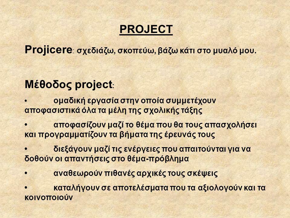 Projicere: σχεδιάζω, σκοπεύω, βάζω κάτι στο μυαλό μου.