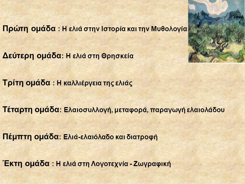 Πρώτη ομάδα : Η ελιά στην Ιστορία και την Μυθολογία