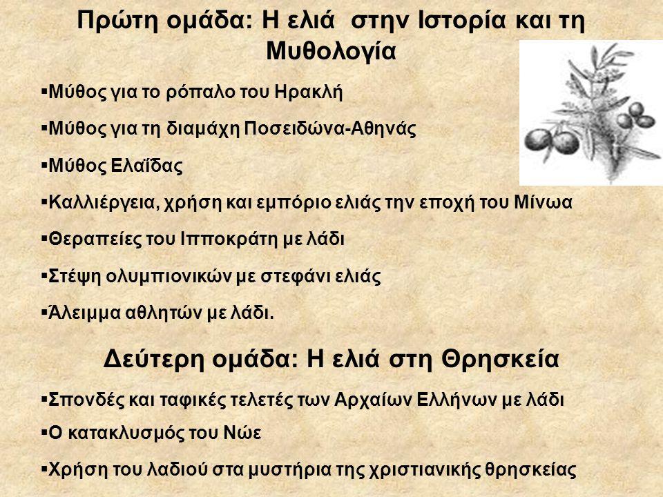 Πρώτη ομάδα: Η ελιά στην Ιστορία και τη Μυθολογία