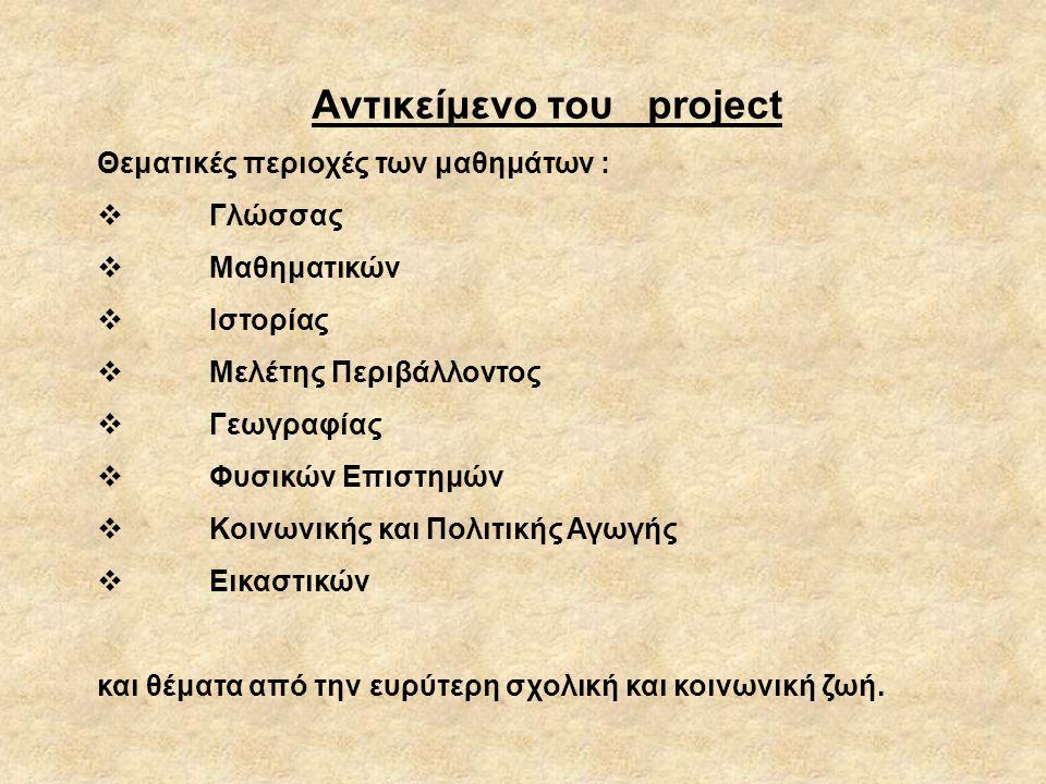 Αντικείμενο του project