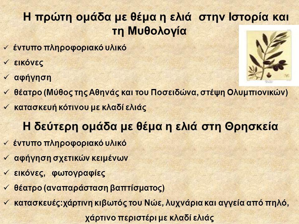 Η πρώτη ομάδα με θέμα η ελιά στην Ιστορία και τη Μυθολογία