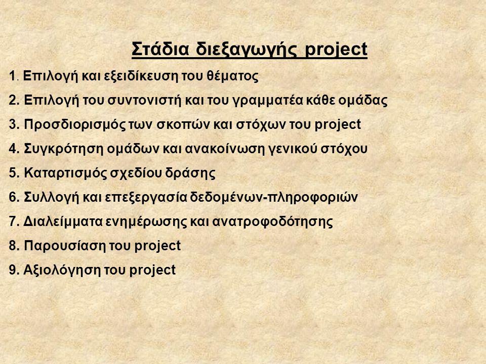Στάδια διεξαγωγής project