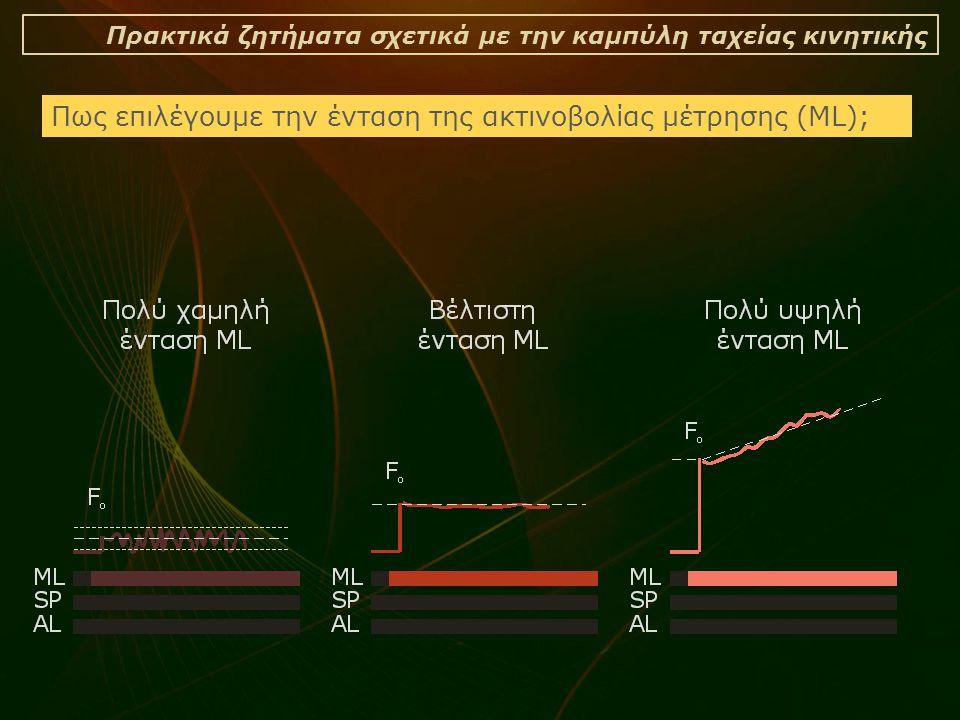 Πως επιλέγουμε την ένταση της ακτινοβολίας μέτρησης (ML);