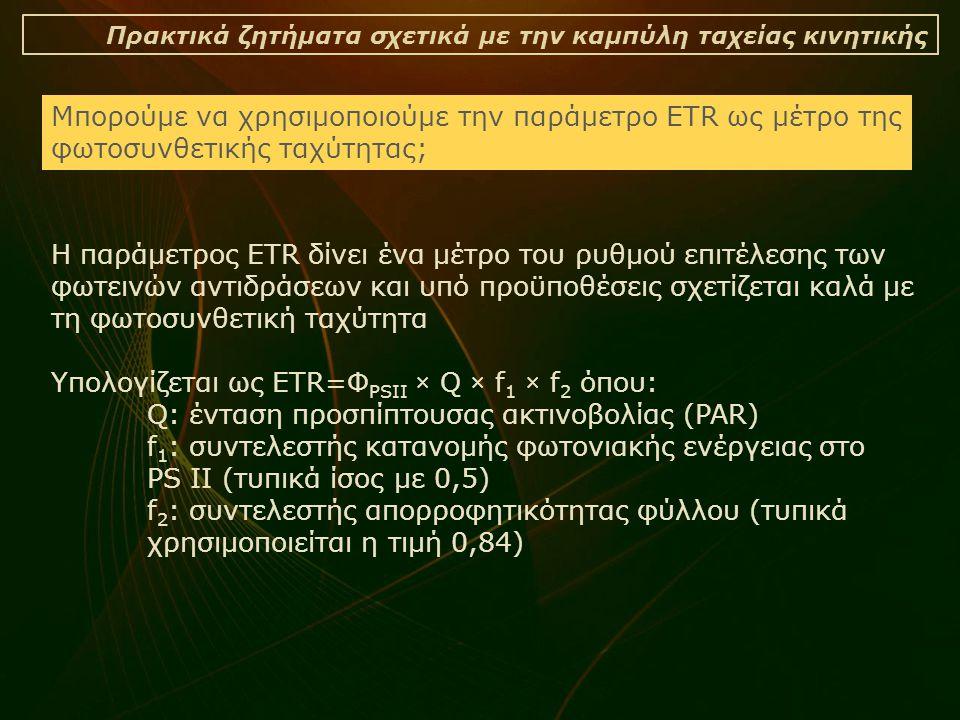 Υπολογίζεται ως ETR=ΦPSII × Q × f1 × f2 όπου: