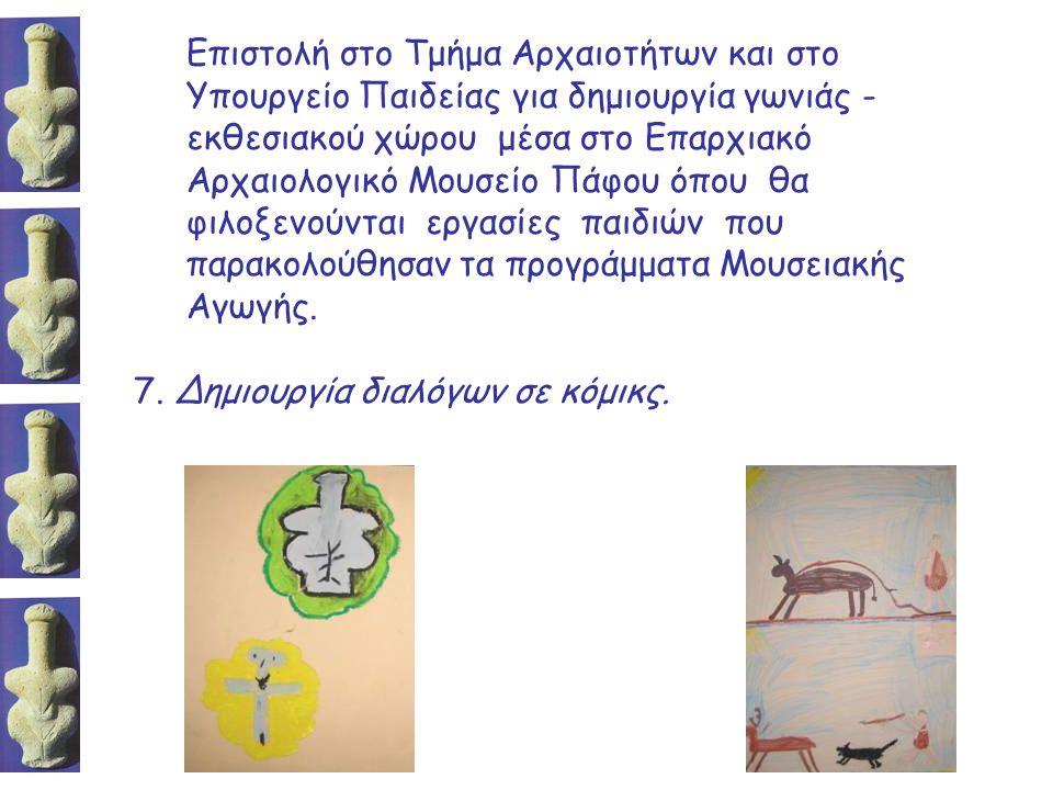 Επιστολή στο Τμήμα Αρχαιοτήτων και στο Υπουργείο Παιδείας για δημιουργία γωνιάς - εκθεσιακού χώρου μέσα στο Επαρχιακό Αρχαιολογικό Μουσείο Πάφου όπου θα φιλοξενούνται εργασίες παιδιών που παρακολούθησαν τα προγράμματα Μουσειακής Αγωγής.