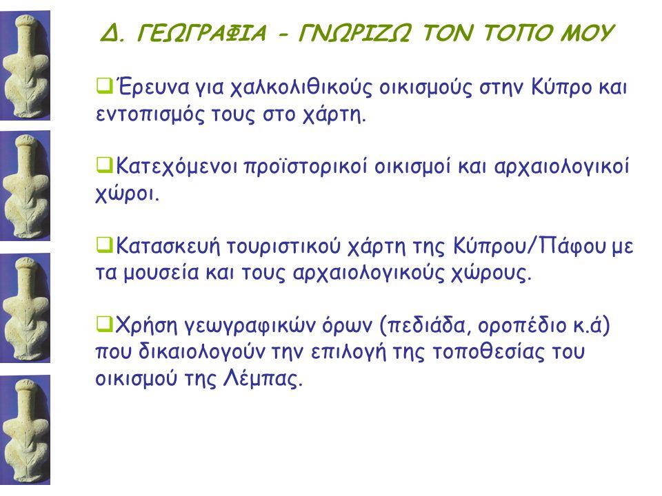 Δ. ΓΕΩΓΡΑΦΙΑ - ΓΝΩΡΙΖΩ ΤΟΝ ΤΟΠΟ ΜΟΥ