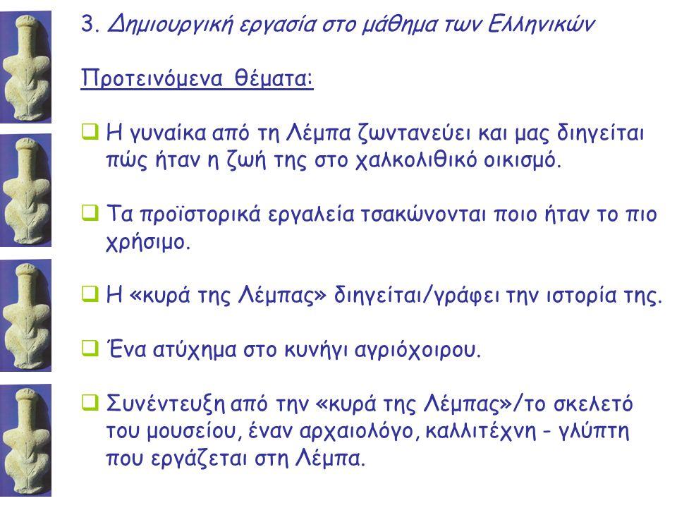 3. Δημιουργική εργασία στο μάθημα των Ελληνικών