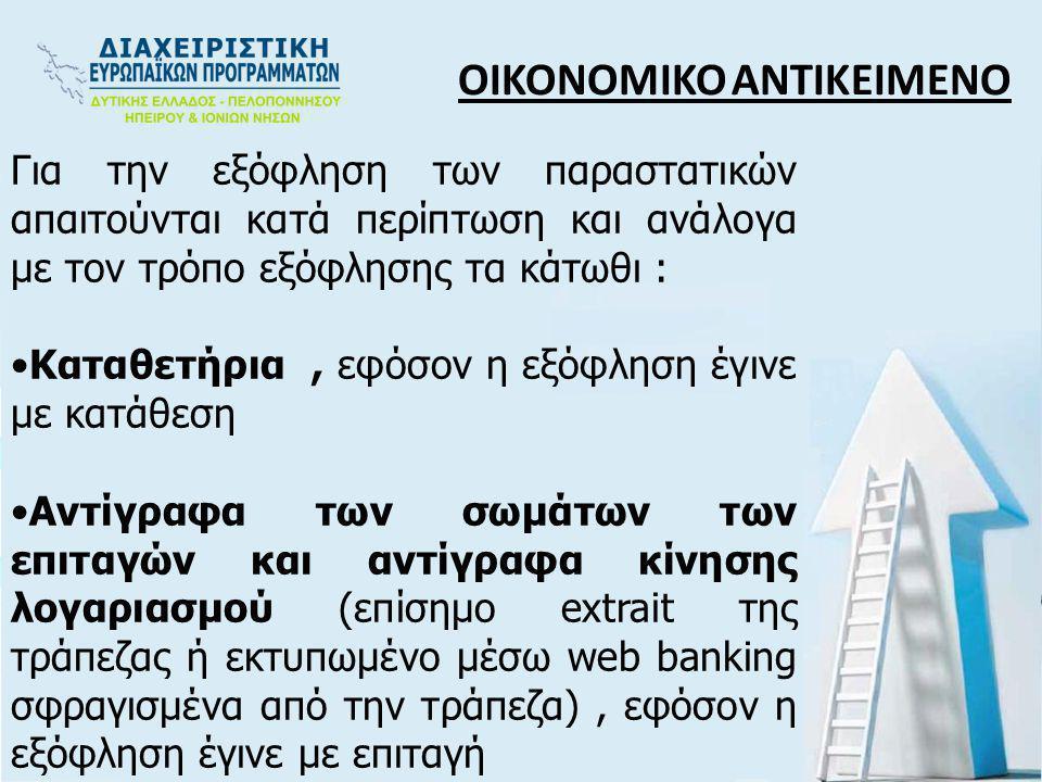 ΟΙΚΟΝΟΜΙΚΟ ΑΝΤΙΚΕΙΜΕΝΟ