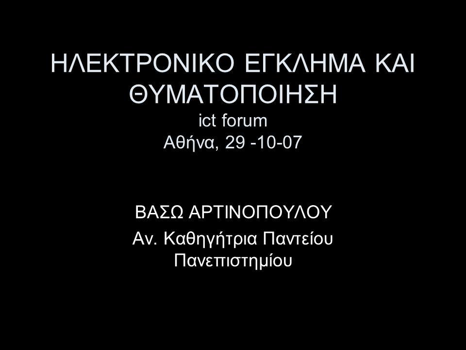ΗΛΕΚΤΡΟΝΙΚΟ ΕΓΚΛΗΜΑ ΚΑΙ ΘΥΜΑΤΟΠΟΙΗΣΗ ict forum Αθήνα, 29 -10-07