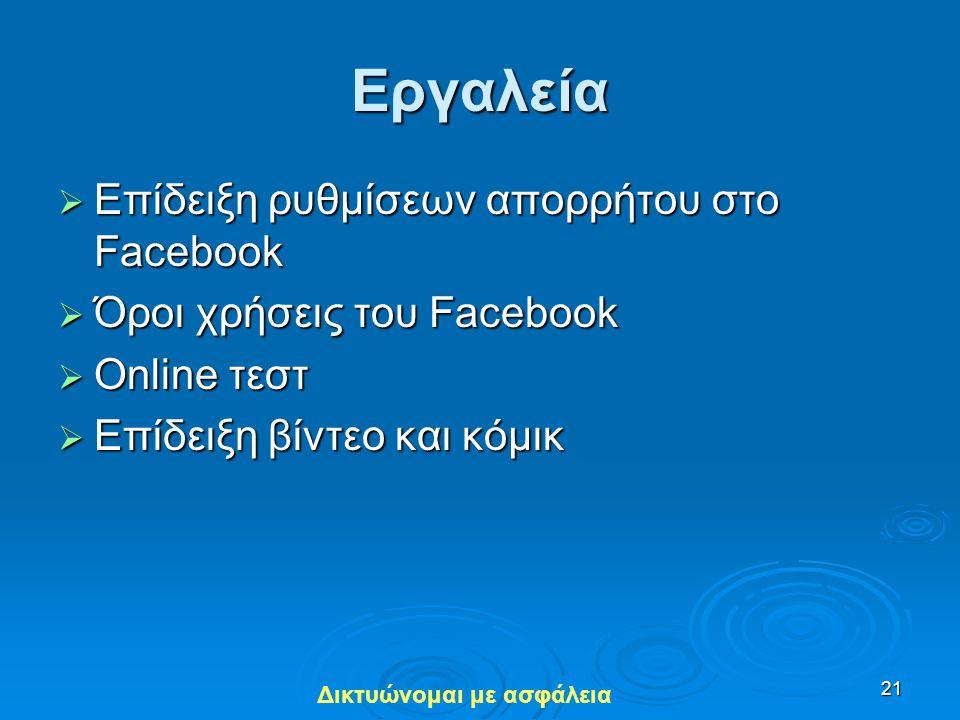 Εργαλεία Επίδειξη ρυθμίσεων απορρήτου στο Facebook