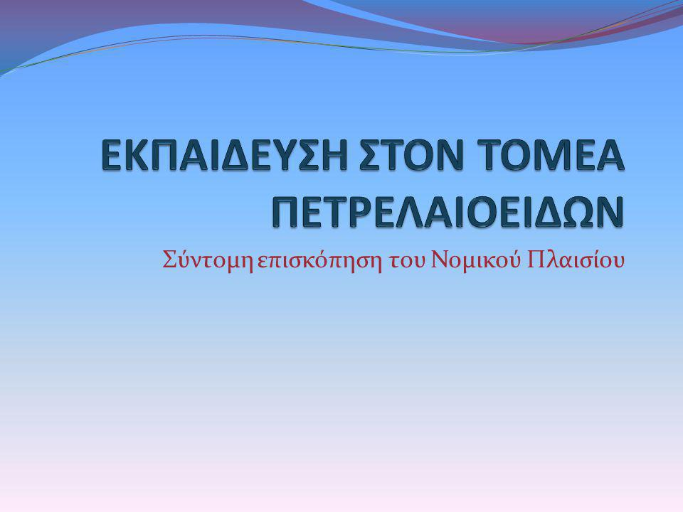 ΕΚΠΑΙΔΕΥΣΗ ΣΤΟΝ ΤΟΜΕΑ ΠΕΤΡΕΛΑΙΟΕΙΔΩΝ