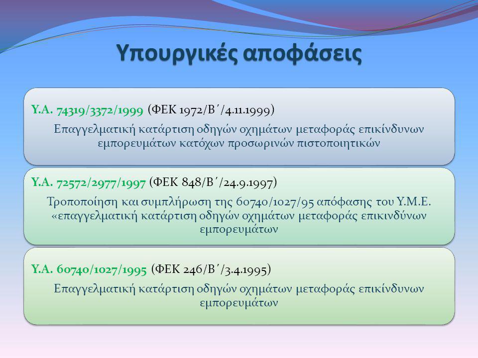 Υπουργικές αποφάσεις Υ.Α. 74319/3372/1999 (ΦΕΚ 1972/Β΄/4.11.1999)