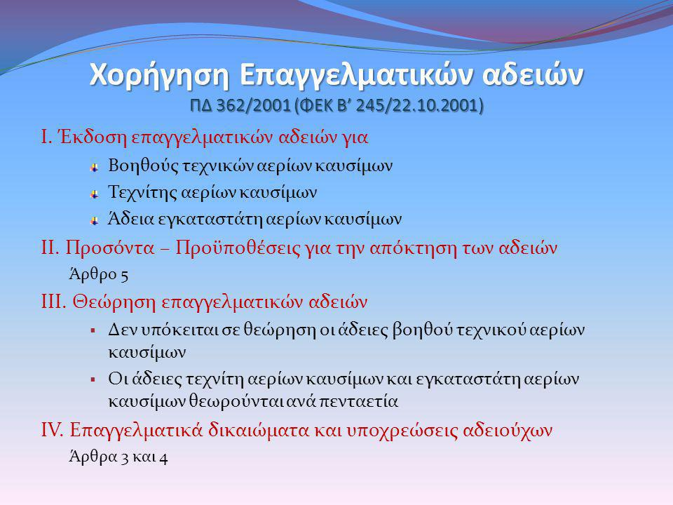 Χορήγηση Επαγγελματικών αδειών ΠΔ 362/2001 (ΦΕΚ Β' 245/22.10.2001)