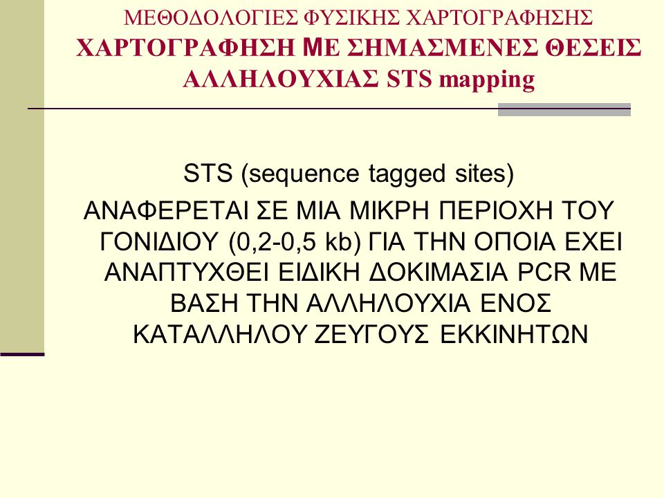 STS (sequence tagged sites)