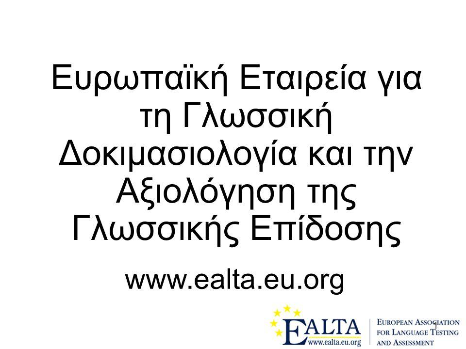 Ευρωπαϊκή Εταιρεία για τη Γλωσσική Δοκιμασιολογία και την Αξιολόγηση της Γλωσσικής Επίδοσης