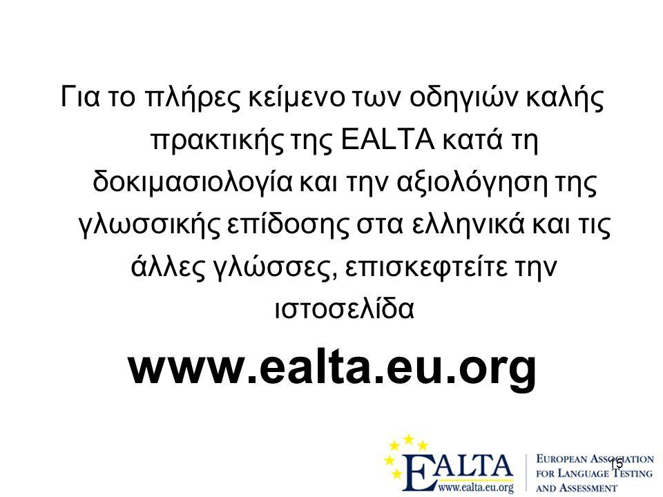 Για το πλήρες κείμενο των οδηγιών καλής πρακτικής της EALTA κατά τη δοκιμασιολογία και την αξιολόγηση της γλωσσικής επίδοσης στα ελληνικά και τις άλλες γλώσσες, επισκεφτείτε την ιστοσελίδα