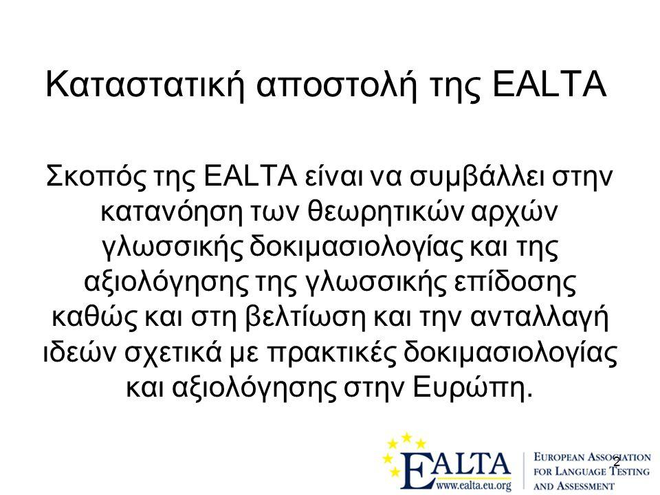 Kαταστατική αποστολή της EALTA