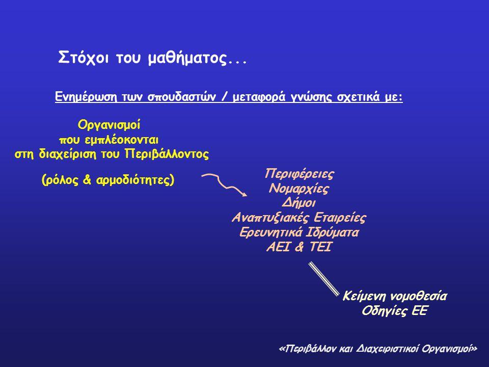 Ενημέρωση των σπουδαστών / μεταφορά γνώσης σχετικά με: