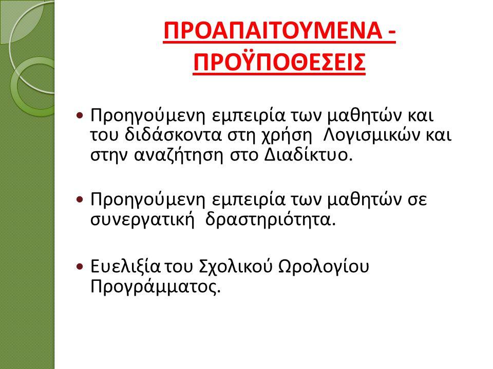 ΠΡΟΑΠΑΙΤΟΥΜΕΝΑ - ΠΡΟΫΠΟΘΕΣΕΙΣ