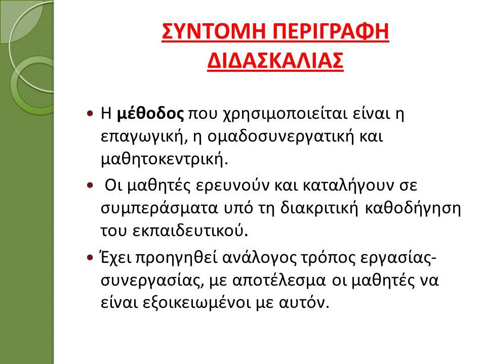 ΣΥΝΤΟΜΗ ΠΕΡΙΓΡΑΦΗ ΔΙΔΑΣΚΑΛΙΑΣ