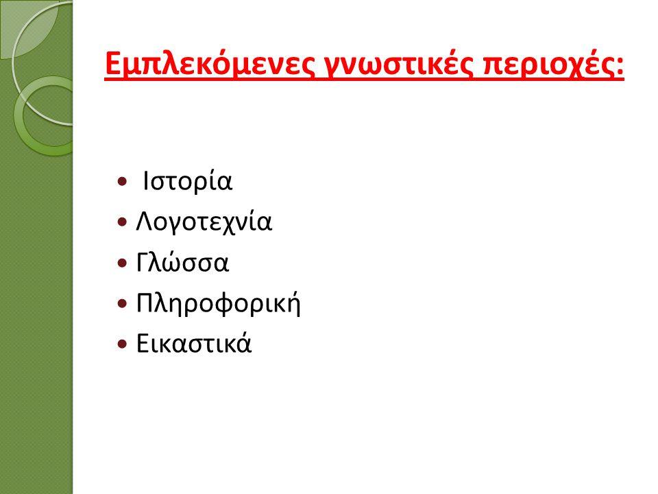 Εμπλεκόμενες γνωστικές περιοχές:
