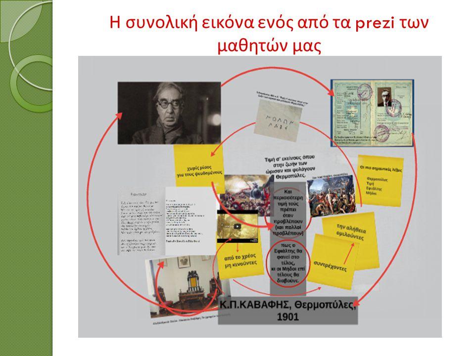 Η συνολική εικόνα ενός από τα prezi των μαθητών μας