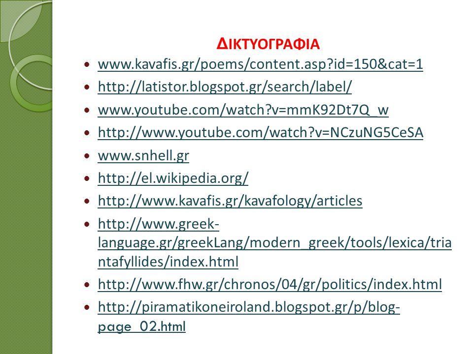 ΔΙΚΤΥΟΓΡΑΦΙΑ www.kavafis.gr/poems/content.asp id=150&cat=1