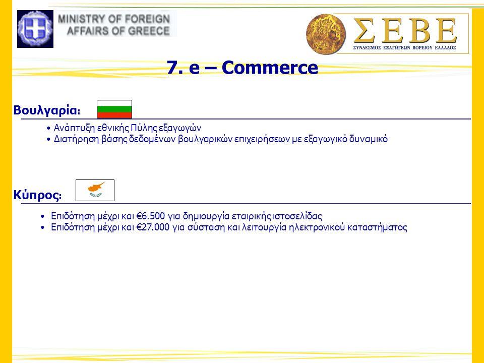 7. e – Commerce Βουλγαρία: Κύπρος: Ανάπτυξη εθνικής Πύλης εξαγωγών