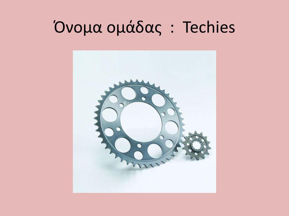 Όνομα ομάδας : Techies