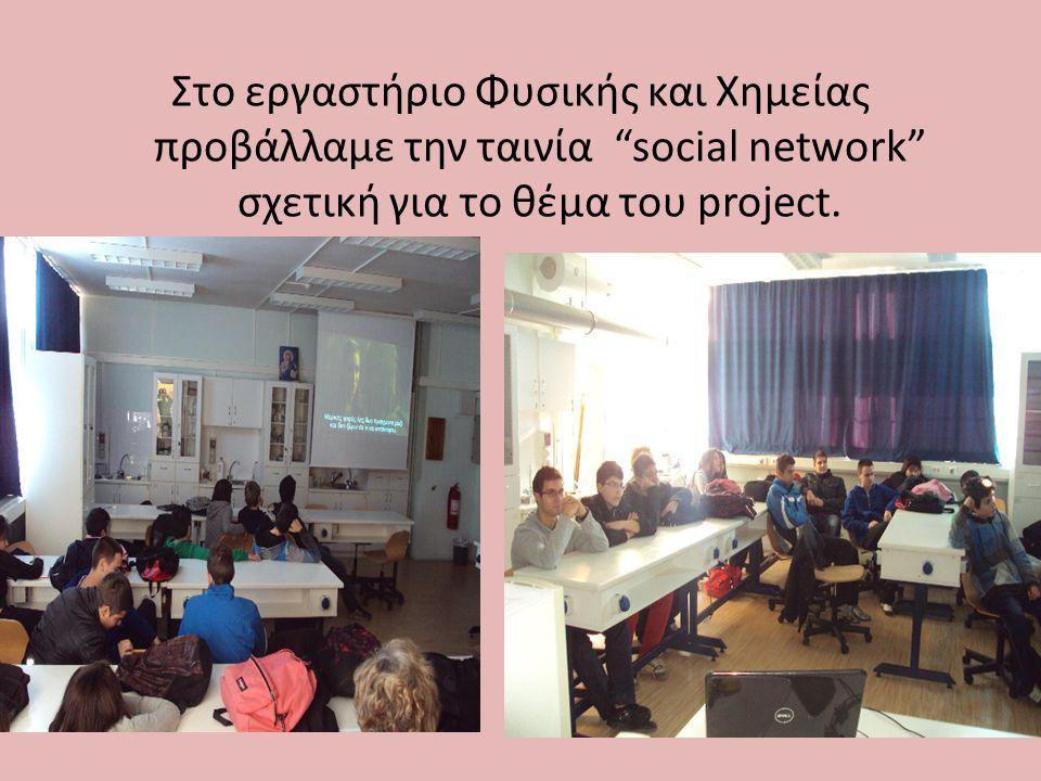 Στο εργαστήριο Φυσικής και Χημείας προβάλλαμε την ταινία social network σχετική για το θέμα του project.
